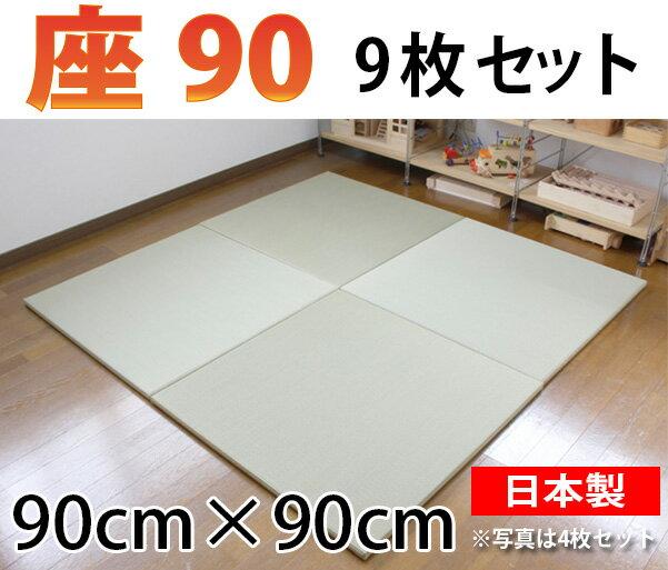 オリジナル置き畳/ユニット畳 座90 9枚セット 天然い草100%琉球畳風へりなし畳