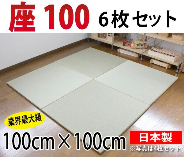 オリジナル置き畳/ユニット畳 座100 6枚セット 天然い草100%琉球畳風へりなし畳