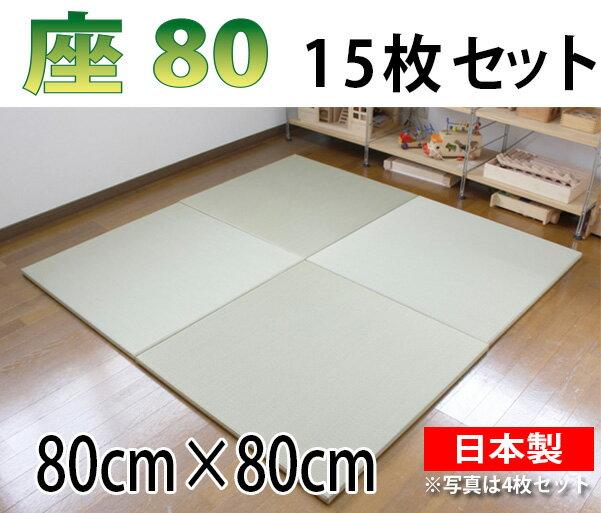 オリジナル置き畳/ユニット畳 座80 15枚セット 天然い草100% 琉球畳風へりなし畳
