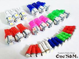 バリオス 1型 2型 対応 高輝度SMD LEDメーター球 メーターランプ バックライト 6個セット カラー選択可能