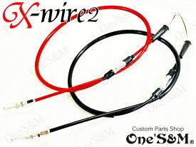 ワンズ製オリジナル Xワイヤー2 25cmロング アクセルワイヤー スロットルワイヤー