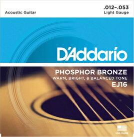 【RCP】 D'Addario EJ16/Phosphor Bronze/Light ダダリオ アコースティックギター弦 ライトゲージ フォスファーブロンズ弦 012-053