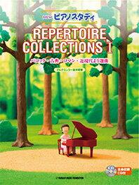 送料無料 ヤマハ教材 NEW ピアノスタディレパートリーコレクションズ 1 TYP01090881 (ブルクミュラー前半程度)全曲収録CD付