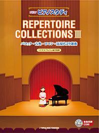送料無料 ヤマハ教材 NEW ピアノスタディレパートリーコレクションズ 3 TYP01090887 (ソナチネアルバム後半程度)全曲収録CD付