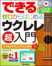 教則本 できる ゼロからはじめる ウクレレ超入門 (DVD付)