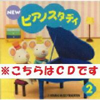 ★バラ売り★ 送料無料 ヤマハ教材 NEW ピアノスタディ 2 CD TYP01084169