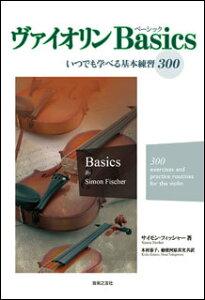 教則本 ヴァイオリン Basics (いつでも学べる基本練習300)