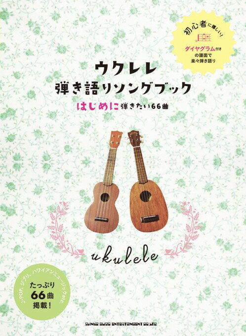 楽譜 初級者ウクレレ ウクレレ弾き語りソングブック −はじめに弾きたい66曲−