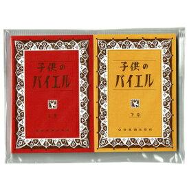 【普通郵便】 <2個セット> 雑貨/文具  NAKANO ナカノ / 子供のバイエル 付箋 (ふせん) 2個組 (赤バイエル・黄バイエル)