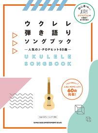 楽譜 初級者ウクレレ 初級 ウクレレ弾き語りソングブック −人気のJ-POPヒット60曲−
