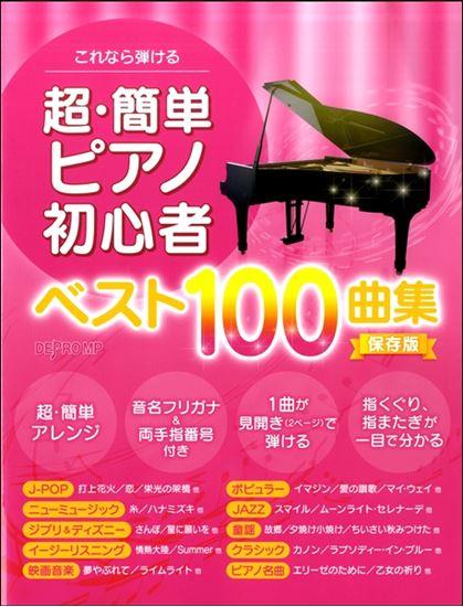 ピアノ楽譜 これなら弾ける 超・簡単ピアノ初心者 ベスト100曲集 保存版