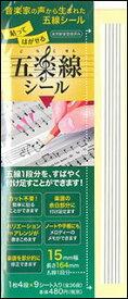 【ゆうパケット】 AMO−0007 五楽線 (ごらくせん) シール(カットタイプ)