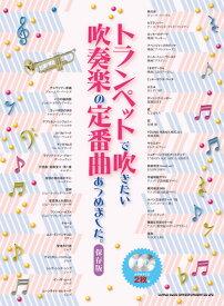楽譜 中〜上級 トランペットで吹きたい吹奏楽の定番曲あつめました。 [保存版] (カラオケCD2枚付)