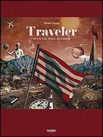 楽譜 ピアノ・ソロ & 弾き語り Official髭男dism / Traveler (オフィシャル・スコア)