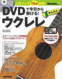 教則本 DVDで今日から弾ける! かんたん ウクレレ [New Edition]