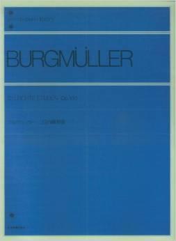 楽譜 ブルクミュラー 25の練習曲 Op.100 (解説付) / 全音ピアノライブラリー