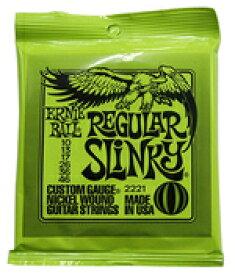 ★3セット★ERNIE BALL 2221/ アーニーボール Regular Slinky×3SET エレキギター弦 10-46弦 レギュラースリンキー