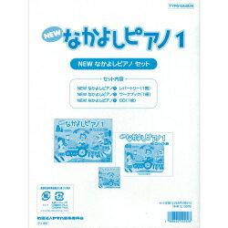 ヤマハ教材 NEW なかよしピアノ1 教材セット TYP01084839
