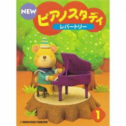 ★バラ売り★ 送料無料 ヤマハ教材 NEW ピアノスタディ1 レパートリー TYP01084165