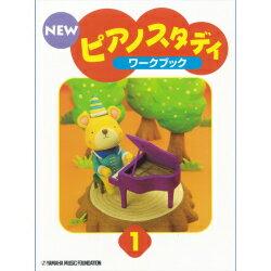 ★バラ売り★ 送料無料 ヤマハ教材 NEW ピアノスタディ1 ワークブック TYP01084164