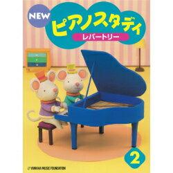 ★バラ売り★ 送料無料 ヤマハ教材 NEW ピアノスタディ 2 レパートリー TYP01084168