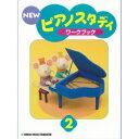 ★バラ売り★ 送料無料 ヤマハ教材 NEW ピアノスタディ 2 ワークブック TYP01084167