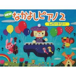★バラ売り★ 送料無料 ヤマハ教材 NEW なかよしピアノ2 レパートリー TYP01084161