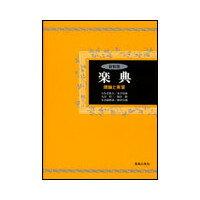 書籍 楽典 理論と実習 (新装版)