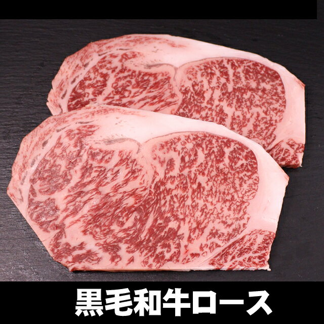 和牛ロースステーキ 1枚 約200g