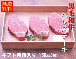 (あす楽対応)【ギフト用箱入】和牛ヘレステーキ 1枚 約150g×3枚