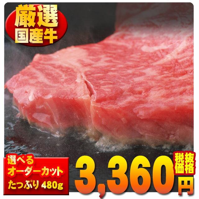 【あす楽対応】【★産地直送★】国産牛ロースステーキ480g★選べるオーダーカットステーキ!