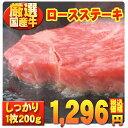 国産牛ロースステーキしっかり1枚200g