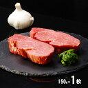 【あす楽対応】国産牛ヘレステーキ 150g 1枚
