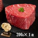 【あす楽対応】神戸牛 厚切りランプステーキ たっぷり200gx1枚【楽ギフ_包装】【楽ギフ_のし】【楽ギフ_のし宛書】国産 和牛 赤身 牛肉 ギフト