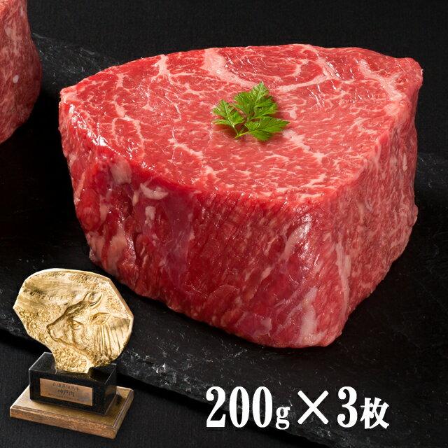 【あす楽対応】神戸牛 厚切りランプステーキ たっぷり200gx3枚 国産 和牛 赤身 牛肉 ギフト