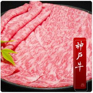 【あす楽対応】神戸牛 サーロイン しゃぶしゃぶ 500g【産地直送】ギフト