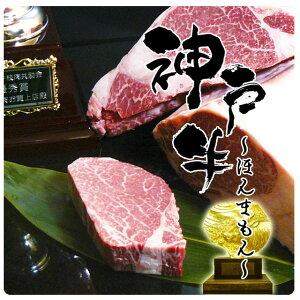 【あす楽対応】神戸牛 【ほんまもん】 ヘレステーキ150gx2枚