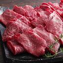 【あす楽対応】神戸牛赤身焼肉用 800g(4〜5人前)