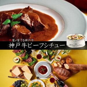 【高級缶詰】神戸牛ビーフシチュー90g