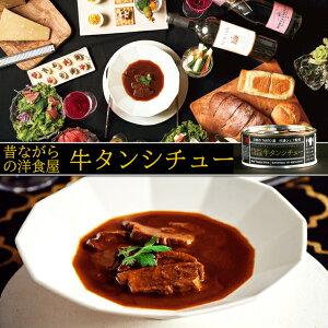 【高級缶詰】昔ながらの洋食屋 牛タンシチュー90g