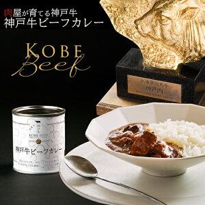 【高級缶詰】神戸牛ビーフカレー200g