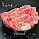 (29日限り★クーポン利用半額)山口県産黒毛和牛ロースすき焼肉300G(1〜2人前)