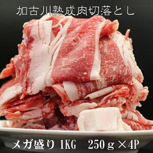 【送料無料※一部地域+500円】加古川熟成肉切落としメガ盛り1kg(250g×4パック)(冷凍便)