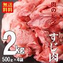 メガ盛り国産牛スジ 2kg(500g×4) 【冷凍真空パック】【送料無料※一部地域+500円】【あす楽対応】