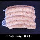 【あす楽対応】【当店手づくり】【業務用】徳用自家製あらびきウインナー500g(冷凍)