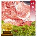 【あす楽対応】神戸牛 赤身切り落とし 煮込用 400g(冷凍)