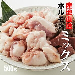 【あす楽対応】牛ホルモンミックス ぷるっぷるでコラーゲンたっぷり 500g【産地直送】(冷凍)
