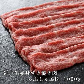 【あす楽対応】【送料無料※一部地域+500円】神戸牛 赤身 すき焼き しゃぶしゃぶ 肉 1kg(約5〜6人前)