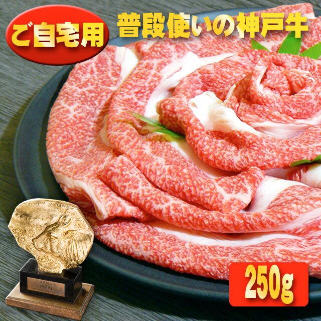 【あす楽対応】神戸牛 すき焼肉 250g【冷凍】【お得なまとめ買い】【お試し】【普段使い】