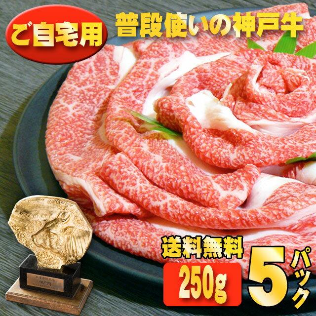 【あす楽対応】神戸牛 すき焼肉 250gX5P【送料無料※一部地域+500円】【お得なまとめ買い】【お試し】【普段使い】【冷凍】